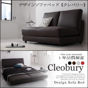 デザインソファベッド【Cleobury】クレバリー W120  ソファベッド 折りたたみ ソファー 2人掛け