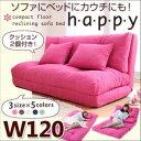 コンパクトフロアリクライニングソファベッド 【happy】ハッピー 幅120cm 【ソファベッド フロアソファベッド 2人…