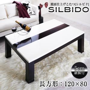 鏡面仕上げアーバンモダンデザインこたつテーブル【Silbido】シルビド/長方形(120×80)「こたつテーブル長方形継脚付きおしゃれテーブル」【あす楽】
