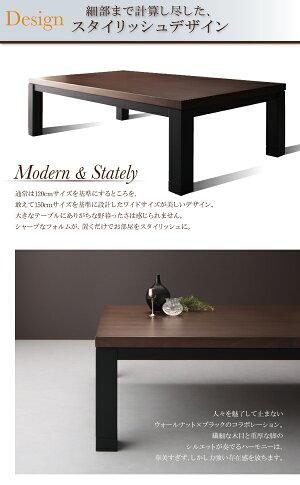 天然木ウォールナット材バイカラーデザイン継脚こたつテーブルJeromeジェローム長方形(75×105cm)「家具インテリアこたつテーブル長方形センターテーブルおしゃれ美しい木目5cm継脚薄型ヒーター」