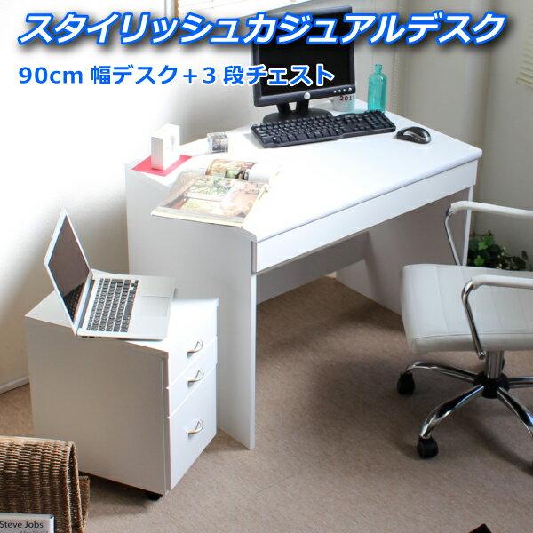 期間限定 デスク 90cm幅デスク 引出し付+3段チェスト 2点セット ホワイト 日本製 「パソコンデス2点セット 学習デスク 学習机 パソコンデスク オフィスデスク 」 【代引き不可】
