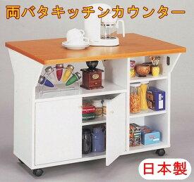 日本製 両バタワゴン キッチンカウンター ホワイト ブラウン   両端ワゴン キッチン収納 ワゴン 食器棚 キッチンキャビネット バタフライテーブル ダイニングテーブル ku008