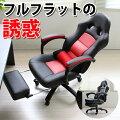 パソコンチェアレーシングシートデザインリクライニング収納型オットマンパーソナルチェアオットマン連動リクライニングチェアー椅子パーソナルチェアオットマン付きおしゃれ疲れにくい【代引き不可】