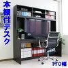 上下書棚付きパソコンデスク170cm幅ダークブラウン奥行59.5cm(170デスク+上置大型書棚の2点セット)大型デスク本棚付きハイタイプ2点セットパソコンデスクシステムデスクオフィスデスク書斎50インチテレビ