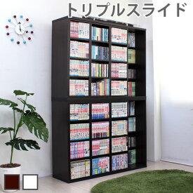 期間限定 スライド 本棚 トリプルスライド 書棚 コミック 2台セット DVD CD 収納 120cm幅 ダークブラウン ホワイト  スライド本棚 大容量 棚 収納棚 オシャレ 木製 tcp312-set2