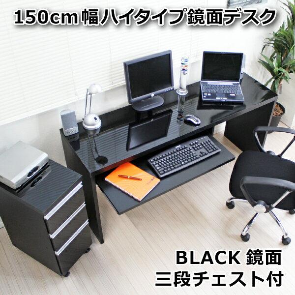 デスク 鏡面仕上ハイタイプ150cm幅パソコンデスク2点セット ブラック 日本製  幅150×奥行44.5 【パソコンデスク デスク オフィスデスク PCデスク 机】 【代引き不可】