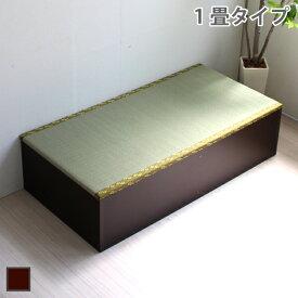 低ホルムアルデヒド・日本製!高床式ユニット畳(1畳タイプ) ダークブラウン【ユニット畳 高床式 畳収納 畳ボックス 置き畳 い草】