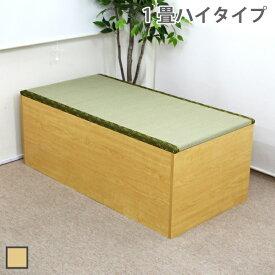 低ホルムアルデヒド・日本製!高床式ユニット畳(1畳タイプ) ナチュラル 【ユニット畳 高床式 畳収納 畳ボックス 置き畳 い草】