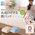 mofuanatural防ダニ・抗菌防臭丸洗いできる綿100%敷パッド(ダブルサイズ)