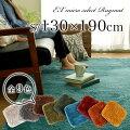 送料無料EXマイクロセレクトラグマットCM-200(130×190cm)全9色「マイクロファイバーふわふわラグマット洗濯OKクッション床暖房カーペット対応」