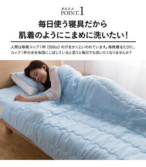 mofuaジャブジャブ洗えるキルトケット(シングル)キルトケットすぐ乾くサラサラ爽やか快眠肌触りいい