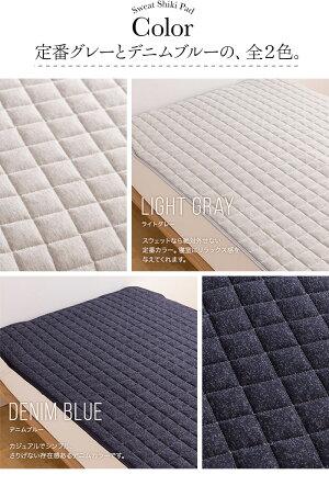 mofuaスウェット生地で作った敷パッド(シングル)杢素材敷パッド柔らかい吸汗性防寒性おしゃれかわいいさらさら寝心地いい