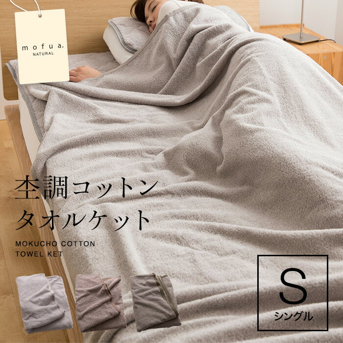 期間限定 mofua natural 杢調コットンタオルケット(シングル)  綿 タオル地 コットン タオルケット サラサラ 爽やか