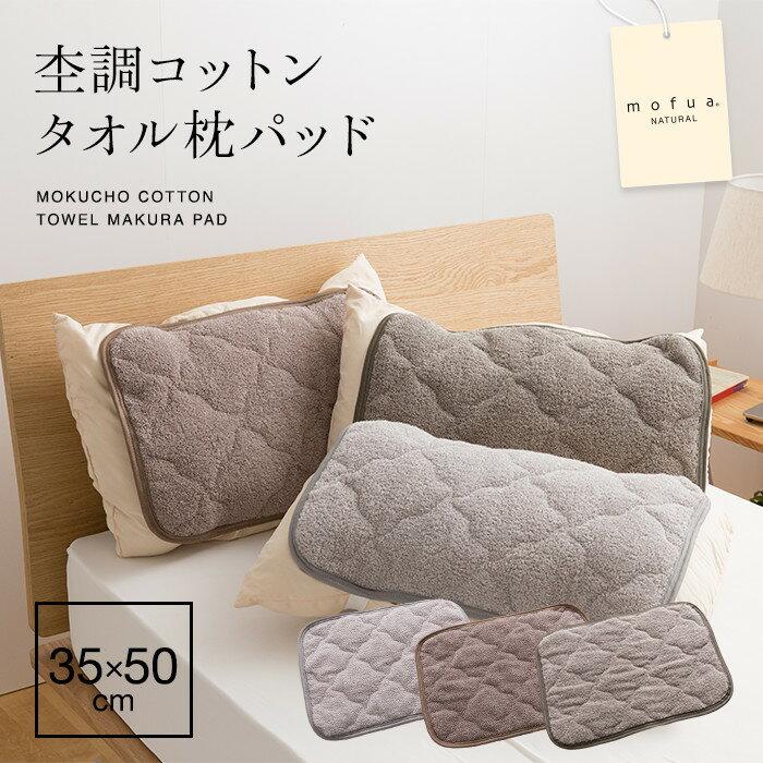 mofua natural 杢調コットンタオル枕パッド  綿 タオル地 コットン タオル枕パッド サラサラ 爽やか