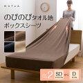 mofuaのびのびタオル地ボックスシーツ(対応サイズSD〜D)「寝具ボックスシールカバーふんわりセミダブルダブル対応」