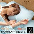 mofuacool接触冷感通気性に優れた枕パッド2枚組43×63cm接触冷感ひんやり快適綿100%