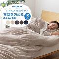 mofua布団を包めるぬくぬく毛布(シングルサイズ)「マイクロファイバー毛布静電気防止暖かい布団カバーとして毛布にも使える」