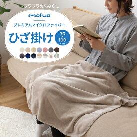 mofua プレミアムマイクロファイバー毛布(ひざかけ)クォーター   「マイクロファイバー 毛布 ブランケット ひざ掛け  静電気防止 」