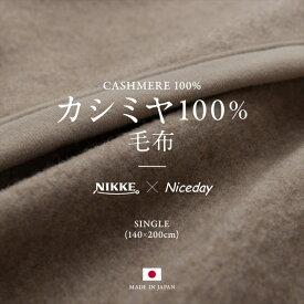 NIKKE×mofua カシミア100%(毛羽部分)毛布 シングル 日本製