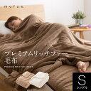 mofua プレミアムリッチファー毛布(シングル)  「寝具 毛布 ブランケット ひざ掛け 静電気防止 暖かい 感動 とろ…