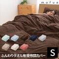 mofuaふんわりタオル地綿100%掛布団カバーシングルタオル素材ふわっとさらっとオールシーズ使える