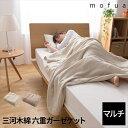 送料無料 mofua 洗うたびにふっくら 三河木綿の6重ガーゼケット マルチ(140×100cm) ガーケット 綿 コットン 100%…