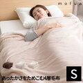mofuaあったかさをためこむ4層毛布「寝具マイクロフリース毛布ブランケットひざ掛け静電気防止暖かい感動とろけるモフアシリーズ」