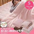 マイクロファイバーぬくぬく2枚合わせ毛布(ボリュームタイプ)(シングルサイズ)節電対策2枚合わせ毛布毛布シングル寝具静電気