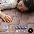 mofuaうっとりなめらかパフ敷きパッドシングル「寝具マイクロフリース敷パッド電気防止暖かい感動とろけるモフアシリーズ」