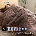 mofuaうっとりなめらかパフ布団を包める毛布シングル「寝具マイクロフリース毛布ブランケットひざ掛け静電気防止暖かい感動とろけるモフアシリーズ」