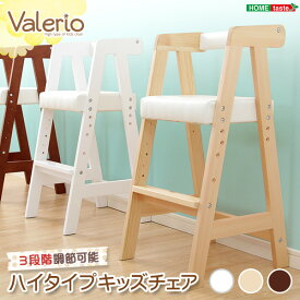 ハイタイプキッズチェア【ヴァレリオ-VALERIO-】(キッズ チェア 椅子) 「キッズチェア ベビーチェア ハイチェア チャイルドチェア 子供イス 木製椅子 キッズファニチャー 子供部屋 高さ調節」