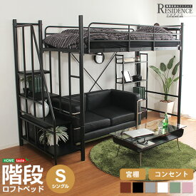 階段付き ロフトベット 【RESIDENCE-レジデンス-】   「パイプベッド シングル ロフトベッド 子供部屋用に♪」