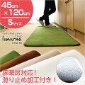 (45×120cm)マイクロファイバーウレタンキッチンマット【Lumurma-ラマーマ-(Sサイズ)】【代引き不可】