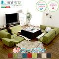 カバーリングコーナーローソファセット【Lantana-ランタナ-】(カバーリングコーナーロー2セット)【代引き不可】