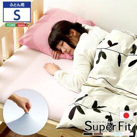 スーパーフィットシーツ|フィットタイプ(布団用)シングルサイズ対応  家具 インテリア 布団 寝具 シーツ フィットシーツ 敷きパッド カバー 吸汗性 マットレスカバー