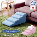 日本製ドッグステップPVCレザー、犬用階段4段タイプ【lonis-レーニス-】 「ドッグステップ トイプードルモデル 犬 階…