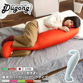 日本製ビーズクッション抱きまくらカバーセット(ロングタイプ)流線形、ウォッシャブルカバー【Dugong-ジュゴン-】 「インテリア・家具・ クッション・座布団・授乳クッション・ゴロ寝ロングクッション・寝返り」