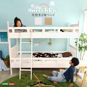 天然木二段ベッド【Mischka-ミシュカ−】 インテリア 家具 ベッド 2段ベッド 天然木 子供部屋 子供用 通気性 軽量 耐久性 快適 すのこ はし ナチュラル ホワイトウォッシュ 耐荷重100kg