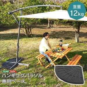 ハンギングパラソル用ベース【パラソルベース-12kg-】パラソル ベース スタンド ガーデン 重り アウトドア 安定 12kg 扇形 海 庭 グランピング 取っ手付き