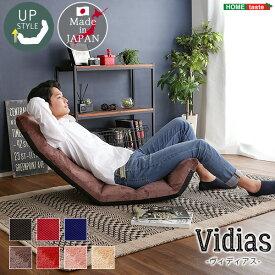 日本製 マルチリクライニング座椅子 【Vidias-ヴィディアス】 7カラー (アップスタイル) インテリア イス 座椅子 チェア リクライニング 起毛 メッシュ 日本製 ギアチェンジ 折り畳み式 もこもこ ふわふわ アップスタイル