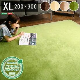 高密度フランネルマイクロファイバー・ラグマットXLサイズ(200×300cm)洗えるラグマット|ナルトレア 「インテリア 寝具・収納 カーペット・ラグ・マット ラグ カーペット」