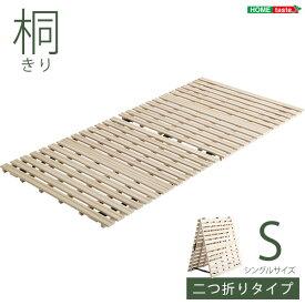 すのこベッド 2つ折り式 桐仕様(シングル)【Coh-ソーン-】 ベッド 折りたたみ 折り畳み すのこベッド 桐 すのこ 二つ折り 木製 湿気  家具 インテリア ベッド マットレス ベッド用すのこマット