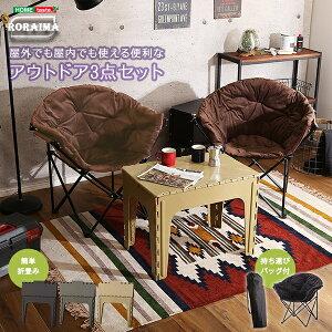 アウトドア3点セット 【RORAIMA-ロライマ-】 アウトドアテーブルチェアセット 3点セット フィット 簡単設 コンパクト キャンプ グランピング ベランピング 屋内 屋外 持ち運びラク