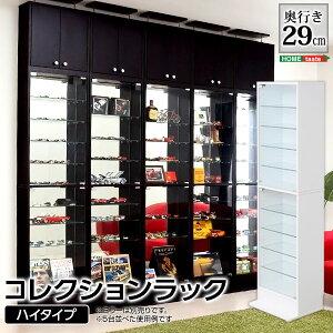 コレクションラック【-Luke-ルーク】深型ハイタイプ 奥行き29cm  「コレクションケース 壁面収納 コレクションラック ディスプレイケース フィギュアラック フィギュアケースに♪」