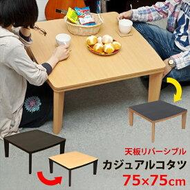 期間限定 カジュアルコタツ アール天板 正方形 75×75  「こたつ コタツ テーブル 正方形 」【代引き不可】