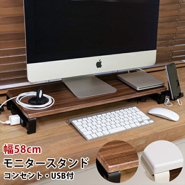 コンセント・USB付 モニタースタンド 「机上ラック モニタースタンド オフィス家具 オフィス収納 ラック 机上用 ロータイプ」