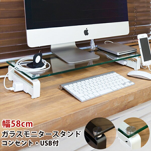 期間限定 コンセント・USB付 ガラスモニタースタンド  「机上ラック モニタースタンド オフィス家具 オフィス収納 ラック 机上用 ロータイプ」