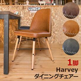 Harveyダイニングチェア(1脚) 全6種類 「ダイニングチェアー 座面高約47.5cm イス 椅子 PUレザー ファブリック レトロ風 アンティーク風 北欧風 シンプル 」