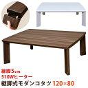 期間限定 こたつ 継脚式 モダンコタツ 120×80 長方形 「座卓 ちゃぶ台 コタツテーブル メトロ 電気こたつテーブ…