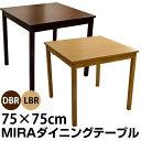 ダイニングテーブル MIRA ダイニングテーブル 75幅 テーブル 【代引き不可】